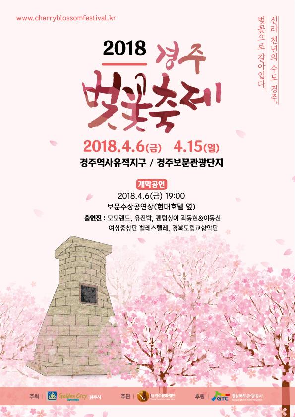 2018 경주벚꽃축제