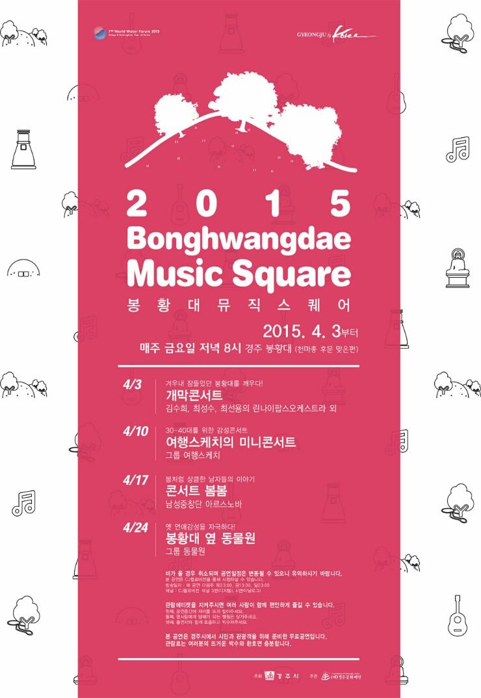 2015 봉황대 뮤직스퀘어