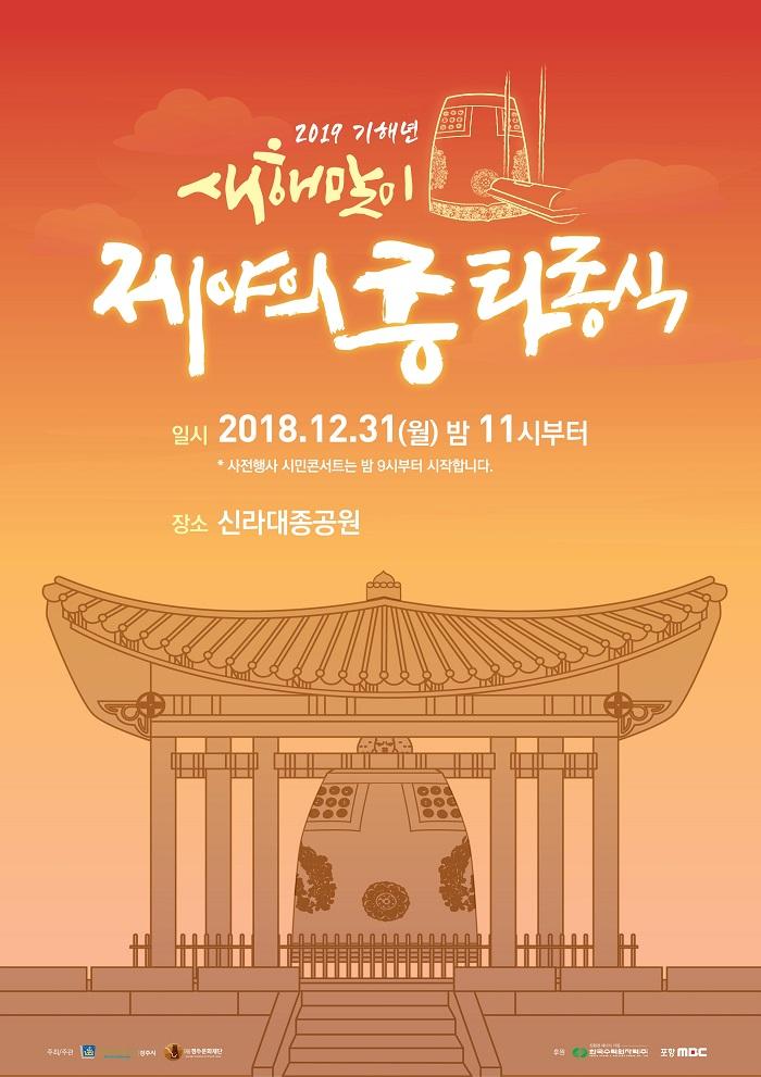 2019 기해년 새해맞이 제야의 종 타종식