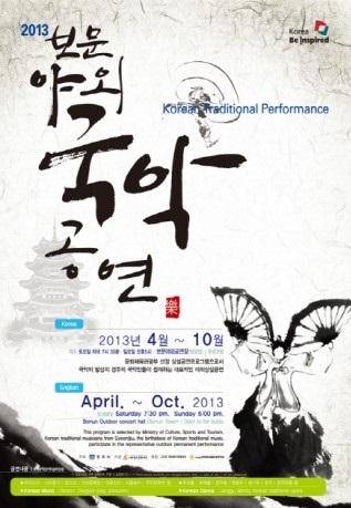 2013 보문야외국악공연