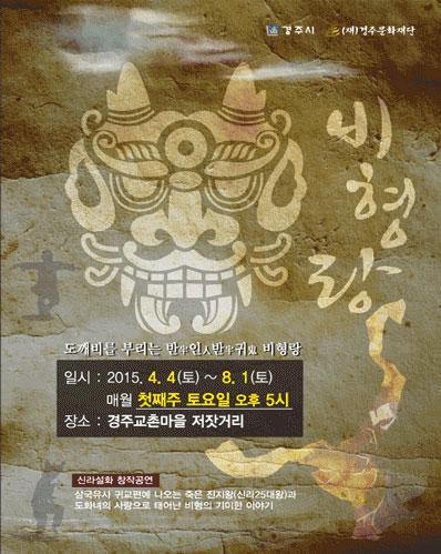 """2015 교촌문화공연 """"비형랑"""""""