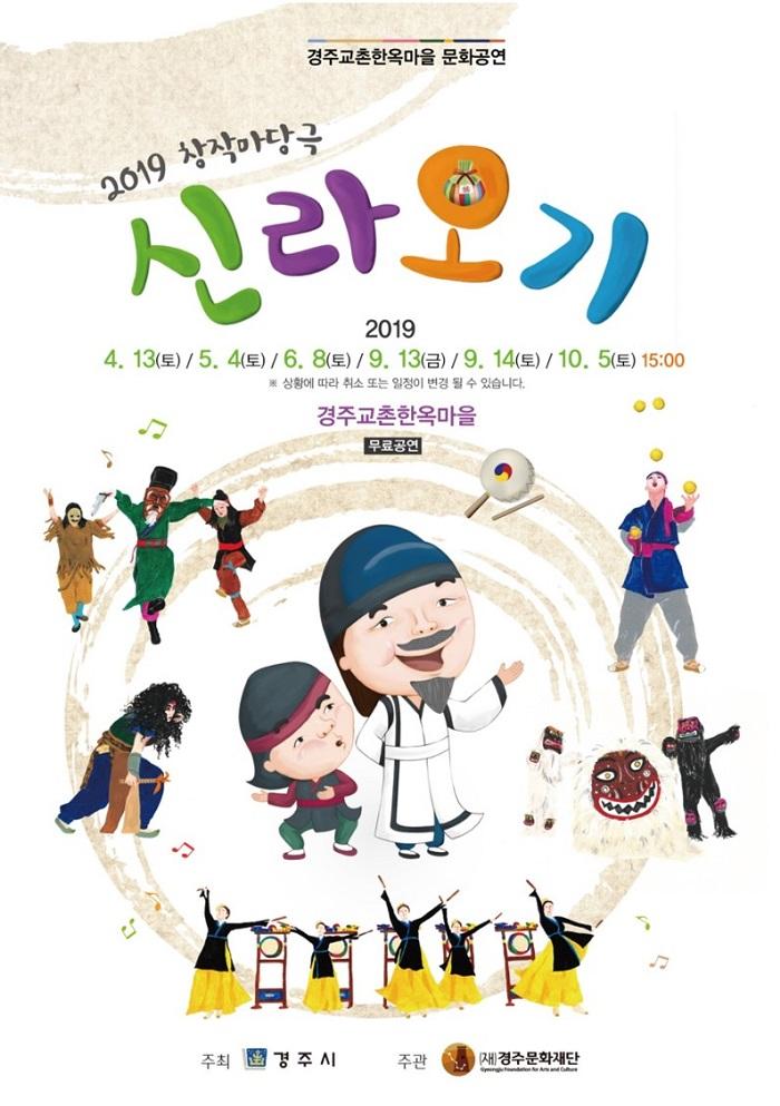 """2019 교촌문화공연 """"신라오기"""""""
