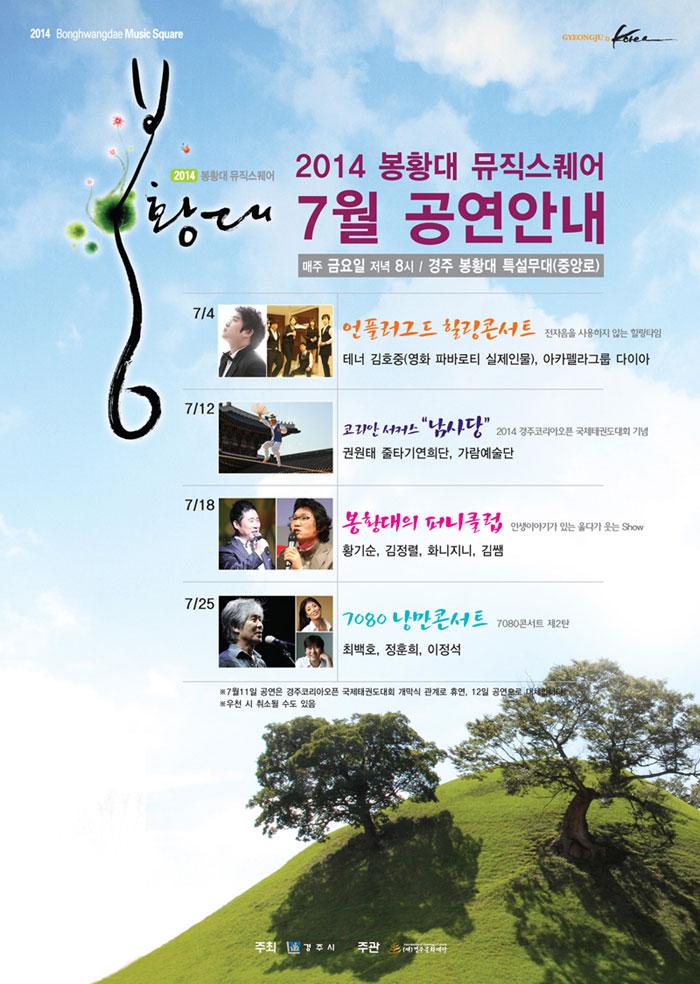 2014 봉황대 뮤직스퀘어