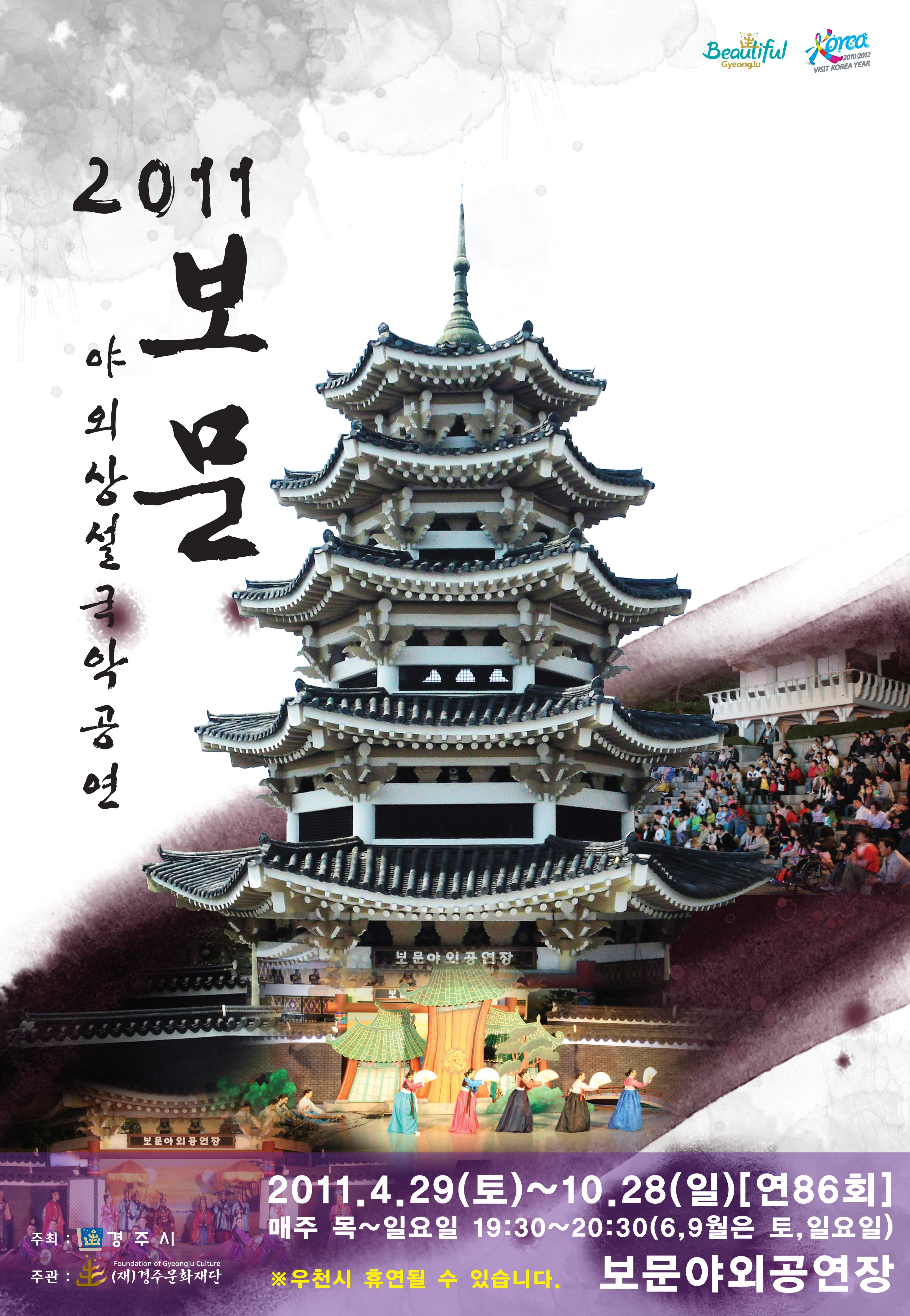 2011~2010 보문 야외상설국악공연