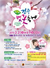2017 경주벚꽃축제