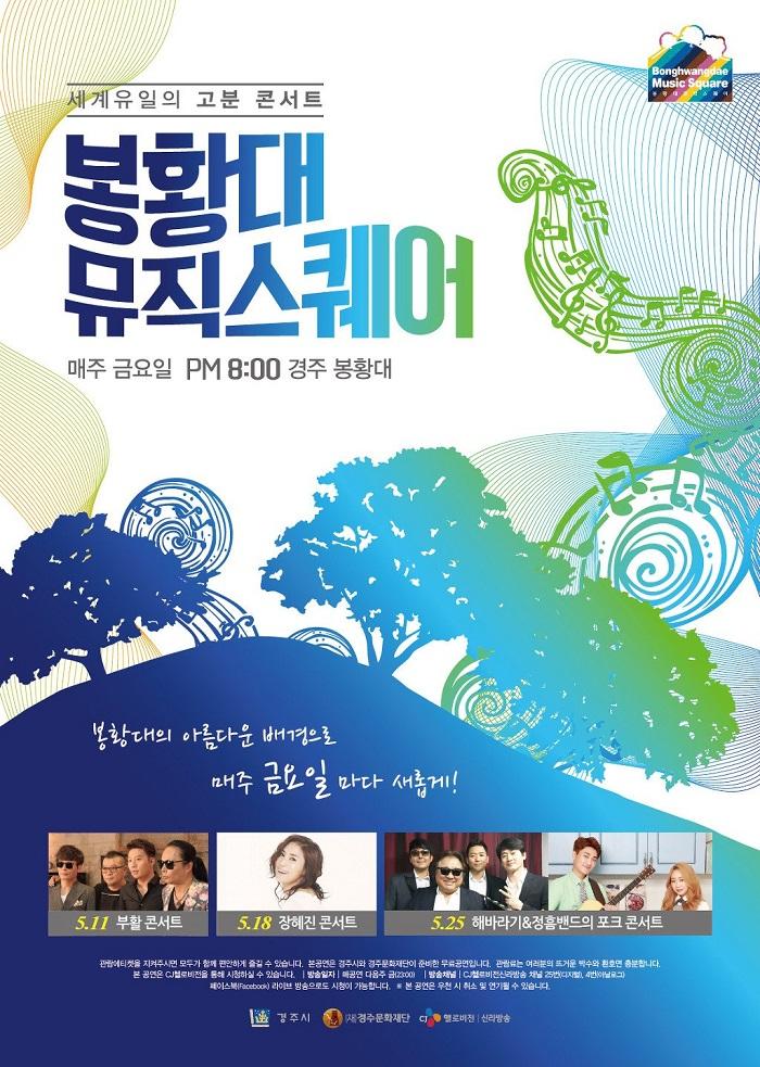 2018 봉황대 뮤직스퀘어
