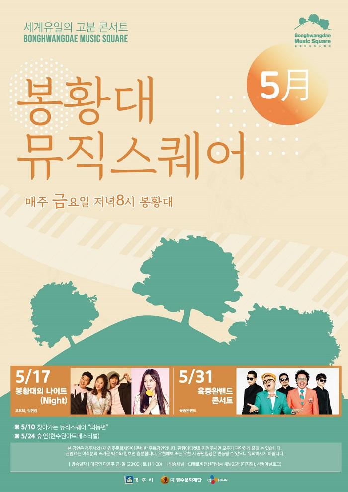 2019 봉황대 뮤직스퀘어