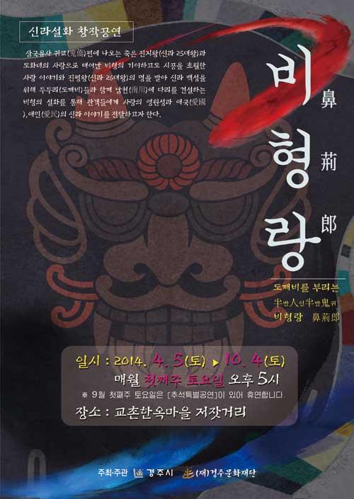 """2014 교촌문화공연 """"비형랑"""""""