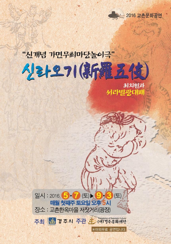 """2016~2018 교촌문화공연 """"신라오기"""""""