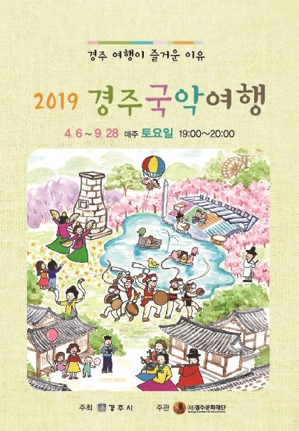 2019~2018 경주국악여행