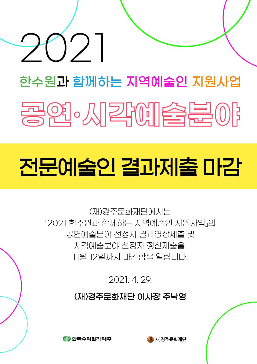 2021 결과제출/정산 마감