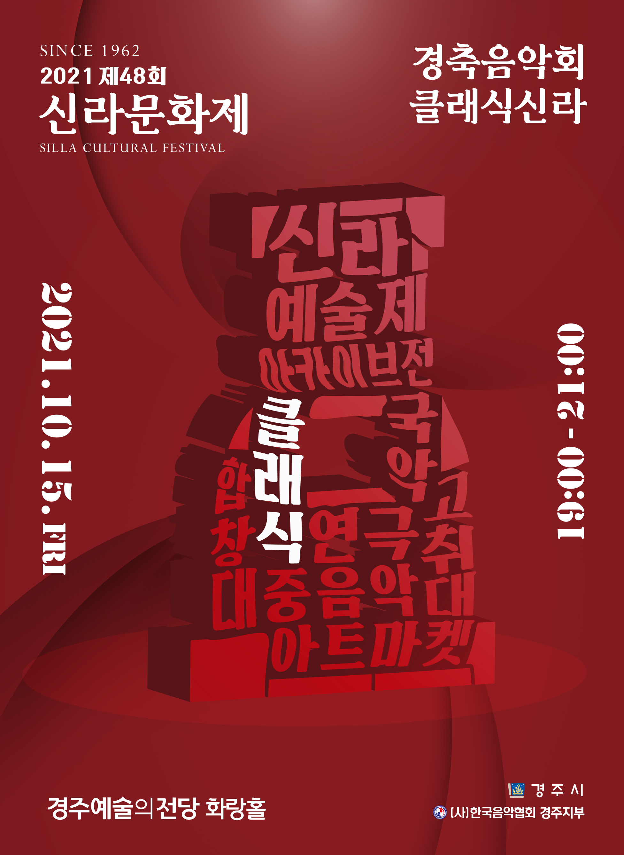 [비대면]2021 제 48회 신라문화제 경축음악회 클래식 신라