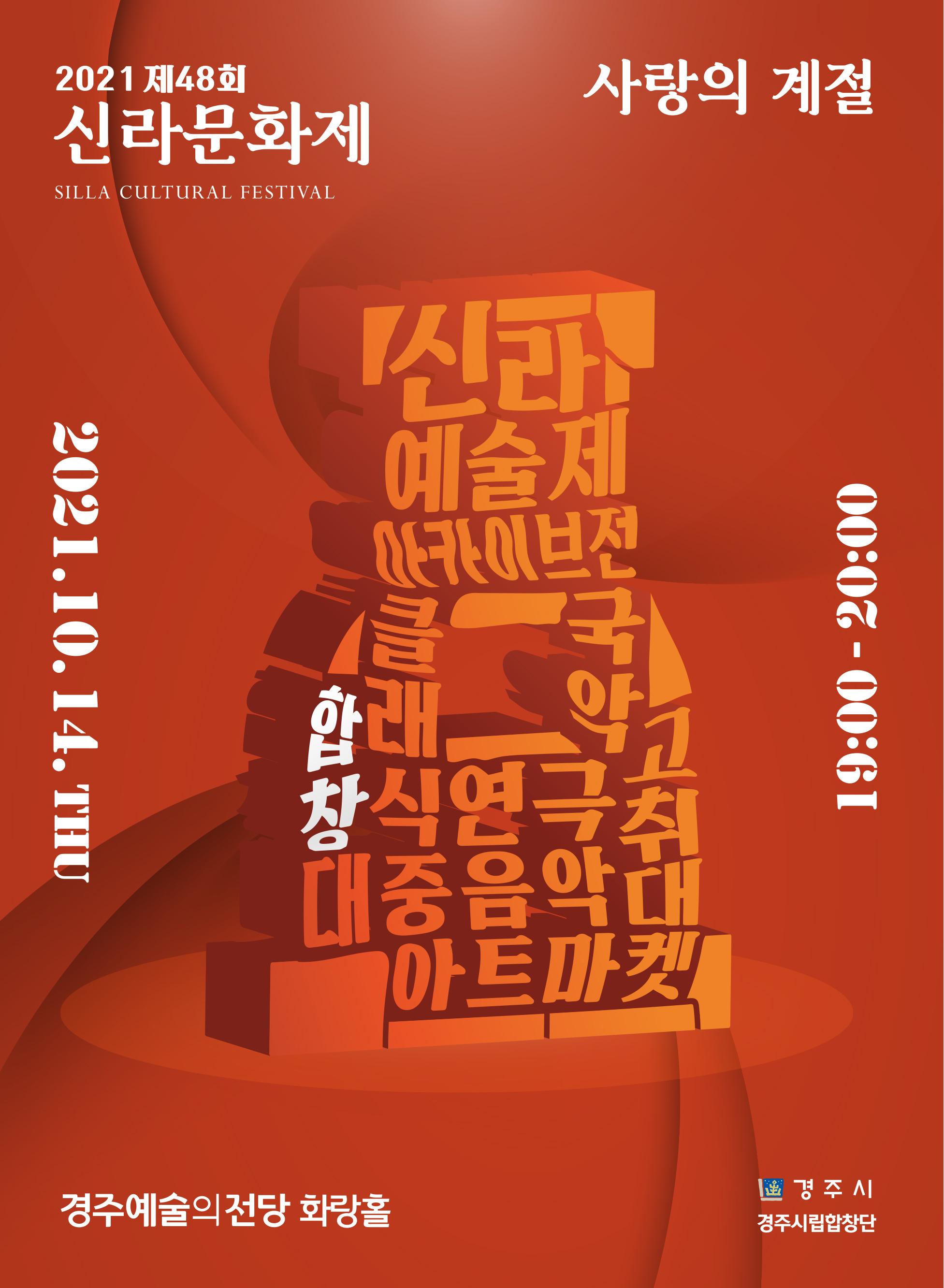 [비대면]2021 제 48회 신라문화제 합창 '사랑의 계절'