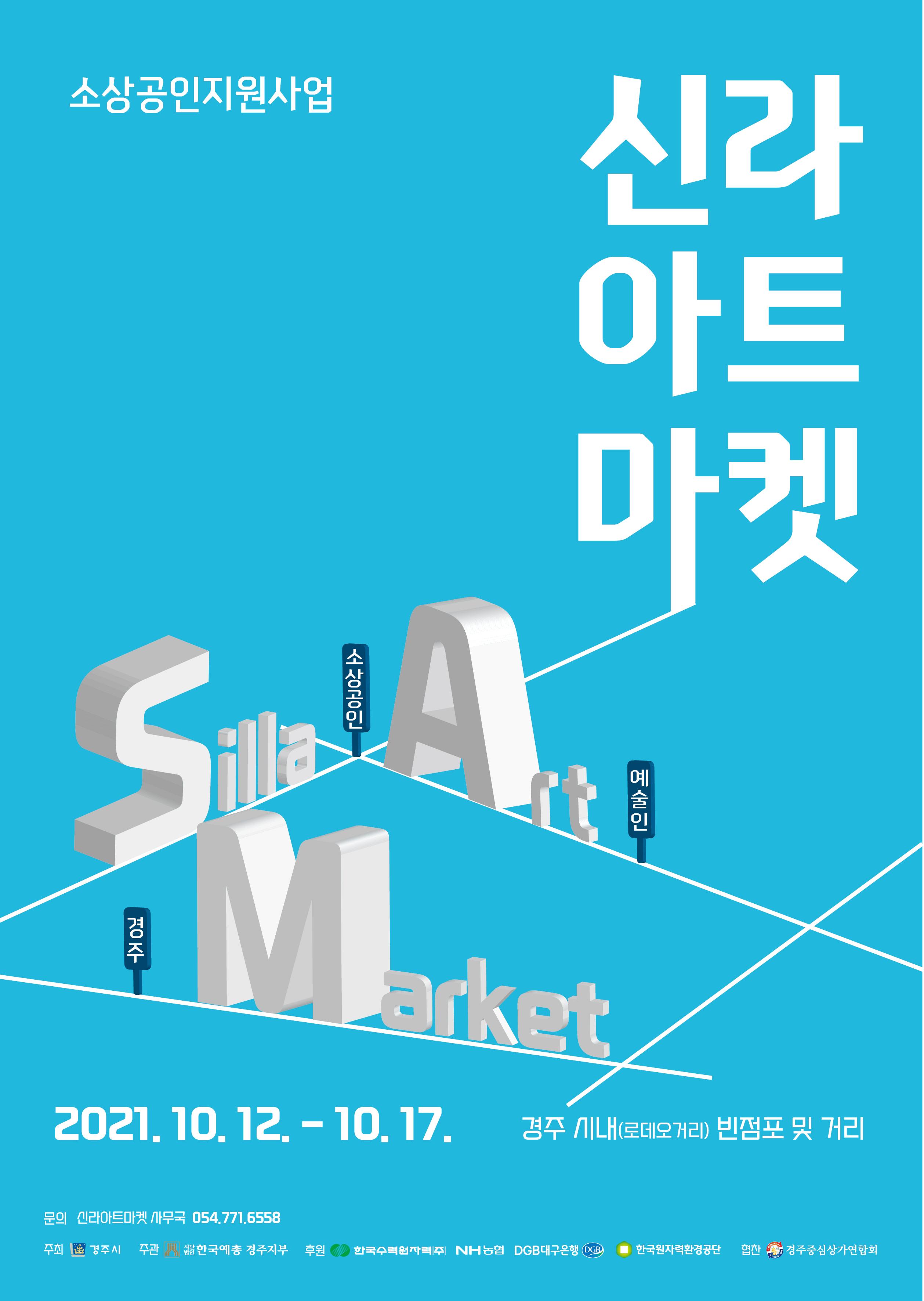 [소상공인지원사업] 신라아트마켓