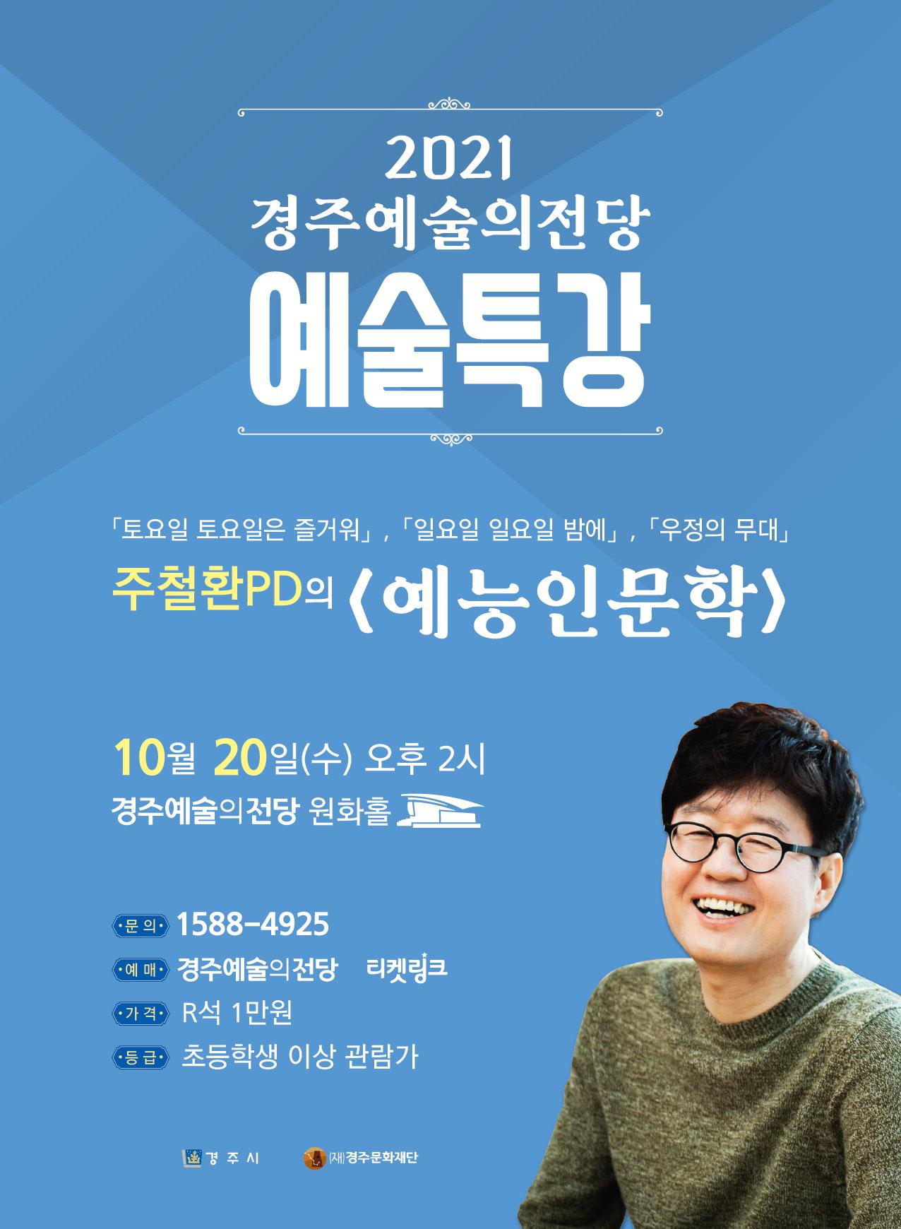 예술특강: 주철환PD의 <예능인문학>