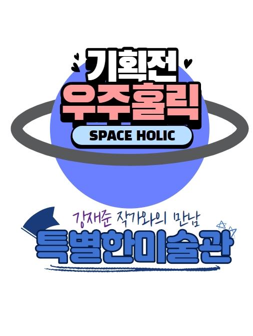 [연기][특별한미술관] 강재준 작가와의 만남