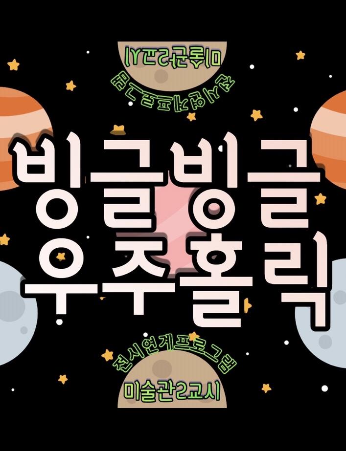 [연기][미술관2교시] 빙글빙글 우주홀릭